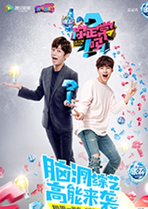 Are You Normal: Season 3 2016 (China)