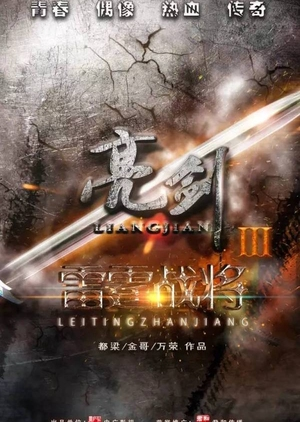 Bright Sword 3: The Lightning General 2019 (China)