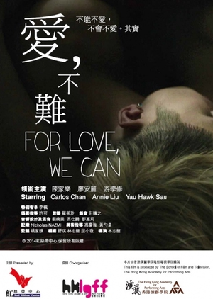 For Love, We Can 2014 (Hong Kong)