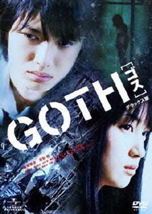 GOTH 2008 (Japan)
