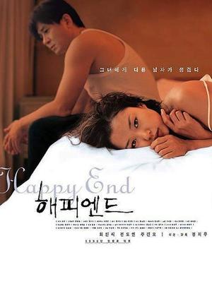 Happy End 1999 (South Korea)