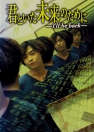 Kimi to Ita Mirai no Tame ni 1999 (Japan)