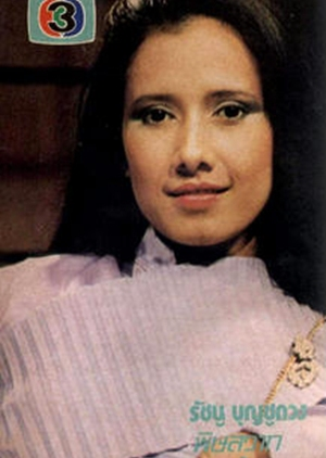 Pitsawat 1981 (Thailand)