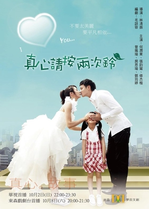 Ring Ring Bell 2011 (Taiwan)
