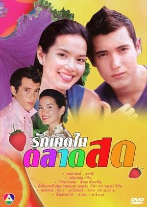 Ruk Kerd Nai Tarad Sod 2001 (Thailand)