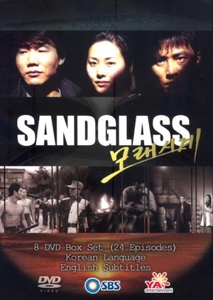Sandglass 1995 (South Korea)