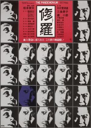 Shura 1971 (Japan)