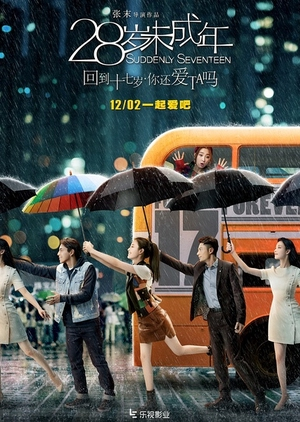 Suddenly Seventeen 2016 (China)