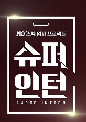 Super Intern 2019 (South Korea)
