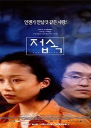 The Contact 1997 (South Korea)
