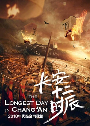 The Longest Day in Chang'an 2019 (China)