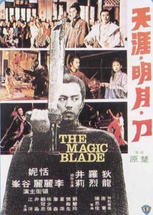The Magic Blade 1976 (Hong Kong)