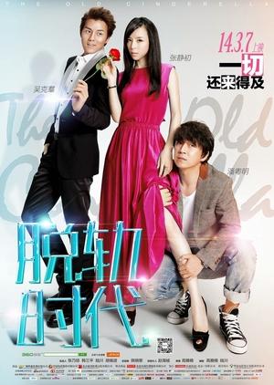 The Old Cinderella 2014 (China)