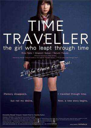 Time Traveller 2010 (Japan)