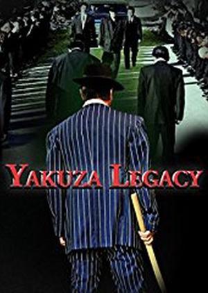 Yakuza Legacy 2009 (Japan)
