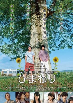 You tachi Happy Eigaban Himawari 2018 (Japan)