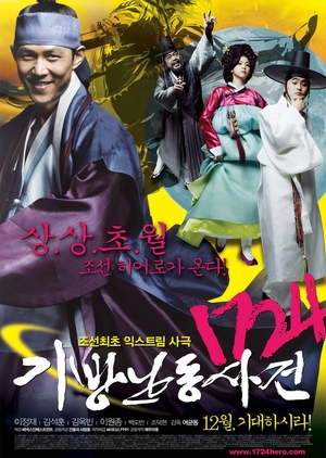 1724 Hero 2008 (South Korea)