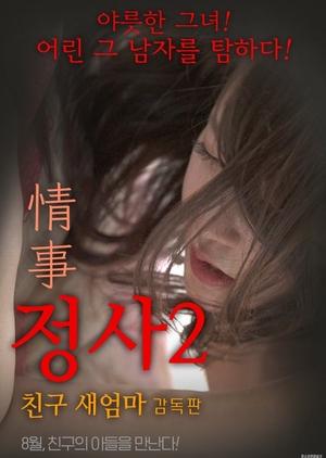 An Affair 2: My Friend's Step Mother - Director's Cut 2017 (South Korea)