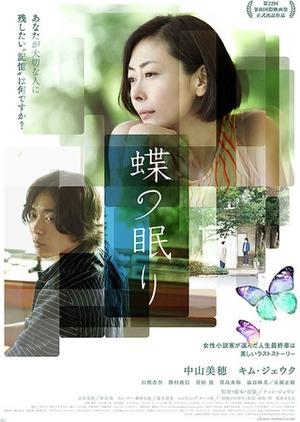 Butterfly Sleep 2017 (Japan)