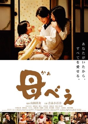 Kabei: Our Mother 2008 (Japan)