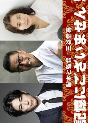 Kioku ni Gozaimasen 2019 (Japan)