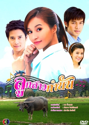 Look Sao Kam Nan 2009 (Thailand)