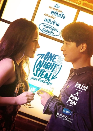 One Night Steal 2019 (Thailand)