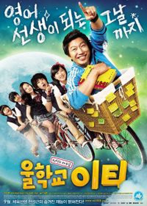 Our School's E.T 2008 (South Korea)