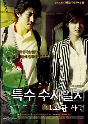 Special Crime Investigation 2006 (South Korea)