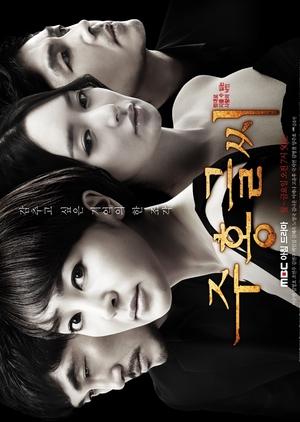 The Scarlet Letter 2010 (South Korea)