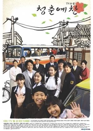 TV Novel: Glory of Youth 2009 (South Korea)