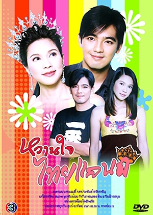 Wan Jai Thailand 2004 (Thailand)
