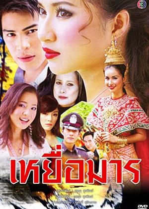 Yuer Marn 2006 (Thailand)