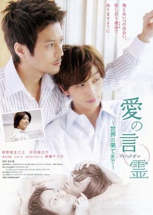 Ai no Kotodama 2: Sekai no Hate Made 2010 (Japan)