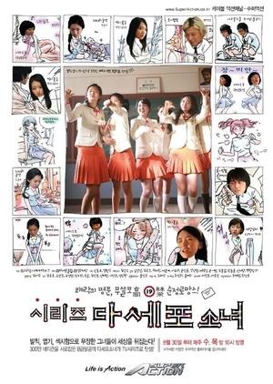 Dasepo Naughty Girls 2006 (South Korea)