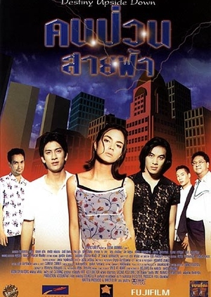 Destiny Upside Down 1998 (Thailand)