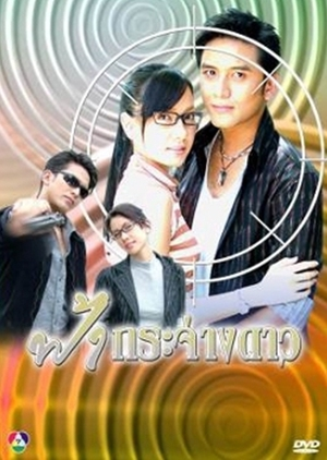 Fah Krajang Dao 2005 (Thailand)