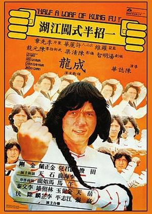 Half a Loaf of Kung Fu 1978 (Hong Kong)
