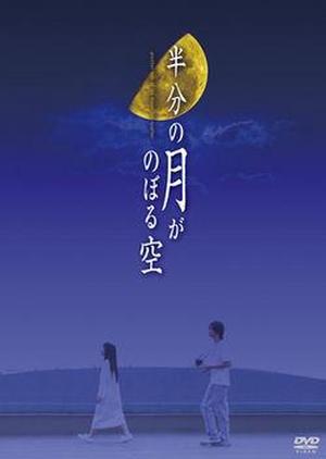 Hanbun no Tsuki ga Noboru Sora 2006 (Japan)