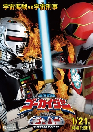 Kaizoku Sentai Goukaiger vs. Space Sheriff Gavan: The Movie 2012 (Japan)