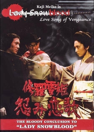 Lady Snowblood 2: Love Song of Vengeance 1974 (Japan)