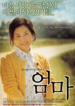 Long and Winding Road 2005 (South Korea)