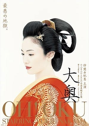 Oh-Oku: The Women Of The Inner Palace 2006 (Japan)
