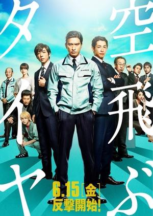 Recall 2018 (Japan)