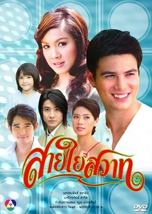 Sai Yai Sawad 2008 (Thailand)
