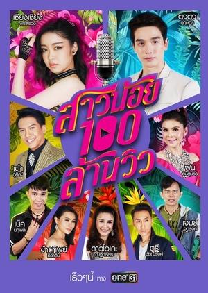 Sao Noi Roy Lan View 2019 (Thailand)