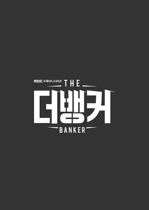 The Banker 2019 (South Korea)