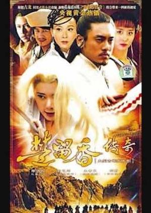 The Legend of Chu Liu Xiang 2007 (China)