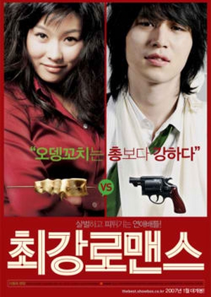 The Perfect Couple 2007 (South Korea)