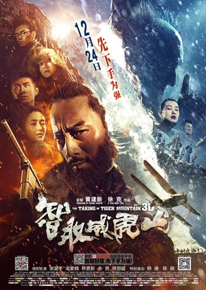 The Taking of Tiger Mountain 2014 (China)